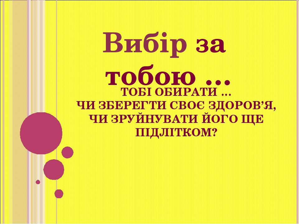 ТОБІ ОБИРАТИ … ЧИ ЗБЕРЕГТИ СВОЄ ЗДОРОВ'Я, ЧИ ЗРУЙНУВАТИ ЙОГО ЩЕ ПІДЛІТКОМ? Ви...