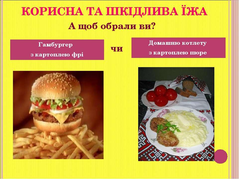 Гамбургер з картоплею фрі Домашню котлету з картоплею пюре КОРИСНА ТА ШКІДЛИВ...