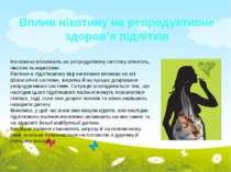 Вплив нікотину на репродуктивне здоров'я підлітків Негативно впливають на реп...