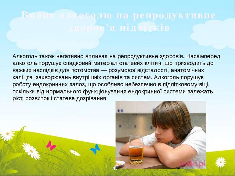 Вплив алкоголю на репродуктивне здоров'я підлітків Алкоголь також негативно в...