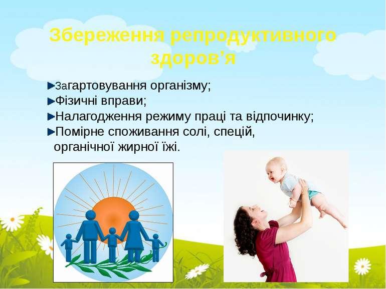 Збереження репродуктивного здоров'я Загартовування організму; Фізичні вправи;...