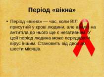 Період «вікна» Період «вікна» — час, коли ВІЛ присутній у крові людини, але а...