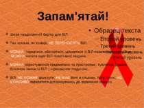 Шкіра нездоланний бар'єр для ВІЛ. Такі комахи, як комарі, НЕ ПЕРЕНОСЯТЬ ВІЛ. ...