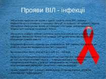 Прояви ВІЛ - інфекції Збільшення лімфатичних вузлів є однією з ранніх ознак В...