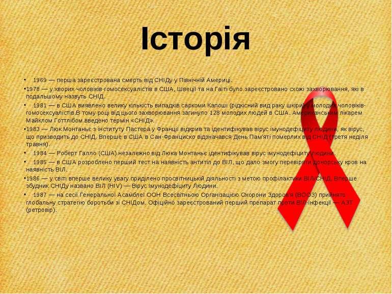 Історія 1969 — перша зареєстрована смерть від СНІДу у Північній Америці. 1978...