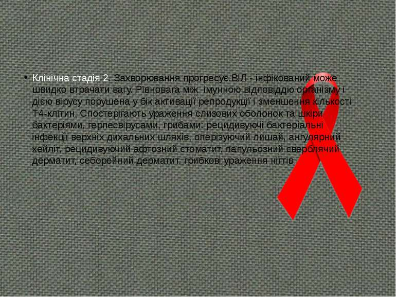 Клінічна стадія 2. Захворювання прогресує.ВІЛ - інфікований може швидко втрач...