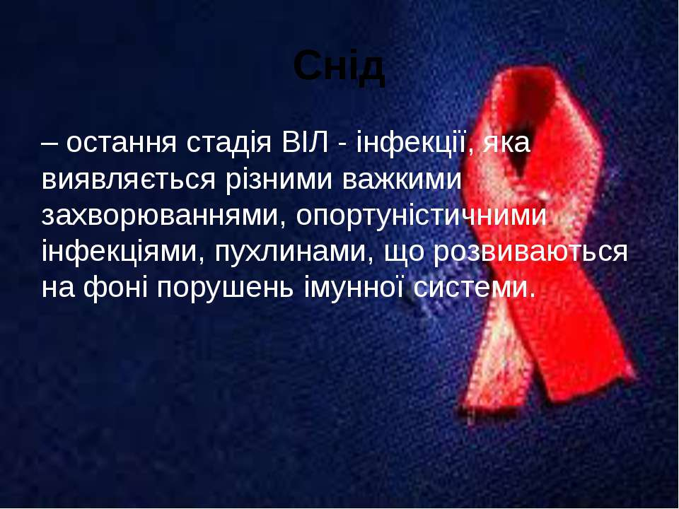 Снід – остання стадія ВІЛ - інфекції, яка виявляється різними важкими захворю...