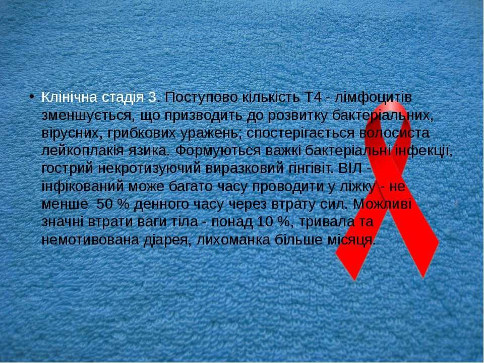 Клінічна стадія 3. Поступово кількість Т4 - лімфоцитів зменшується, що призво...