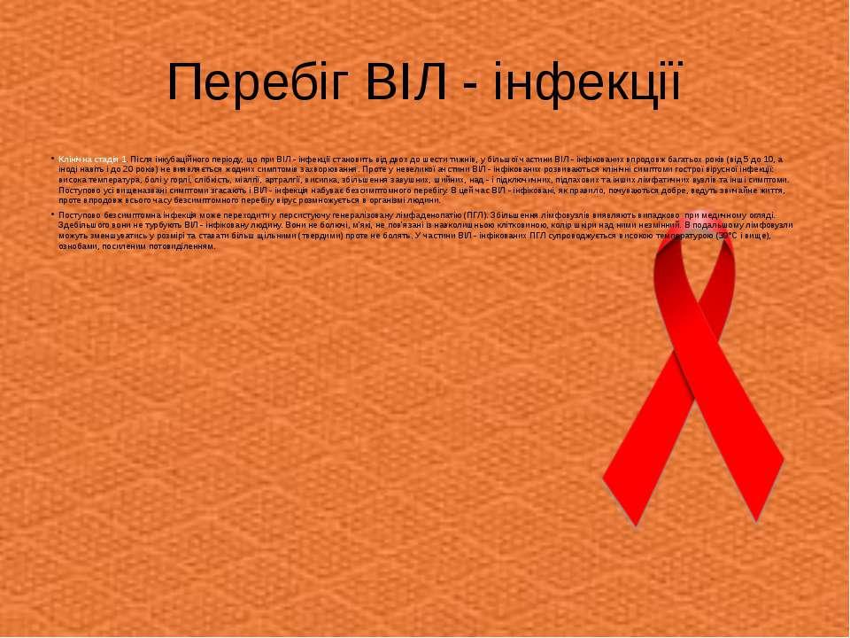 Перебіг ВІЛ - інфекції Клінічна стадія 1. Після інкубаційного періоду, що при...
