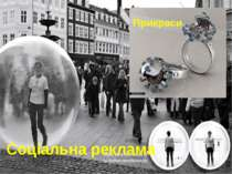 Соціальна реклама Прикраси