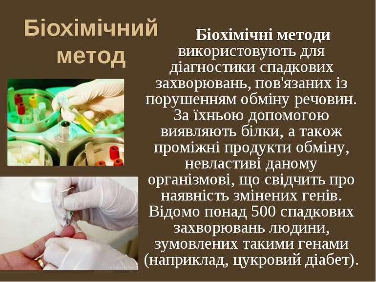 Біохімічний метод Біохімічні методи використовують для діагностики спадкових ...