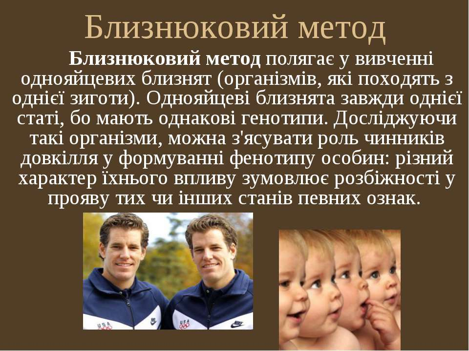 Близнюковий метод Близнюковий метод полягає у вивченні однояйцевих близнят (о...
