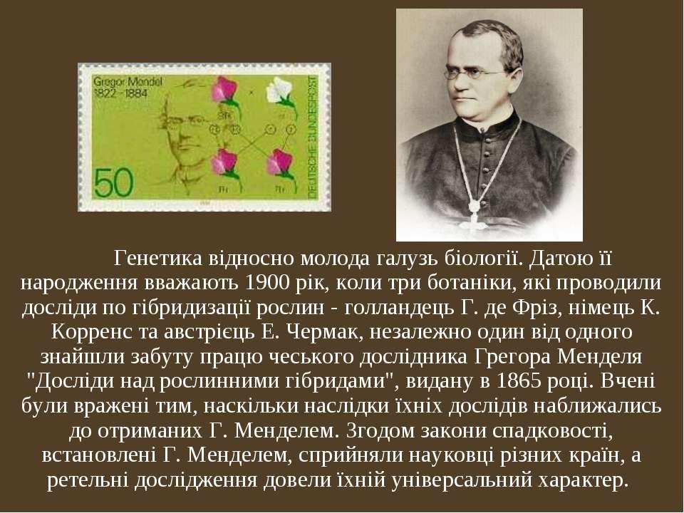 Генетика відносно молода галузь біології. Датою її народження вважають 1900 р...