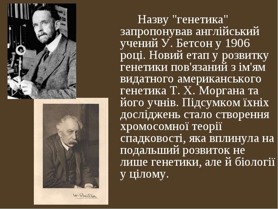 """Назву """"генетика"""" запропонував англійський учений У. Бетсон у 1906 році. Новий..."""