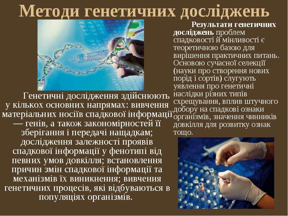 Методи генетичних досліджень Генетичні дослідження здійснюють у кількох основ...
