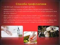 Слід обов'язково мити руки та продукти перед їжею. Вибираючи продукти на ринк...