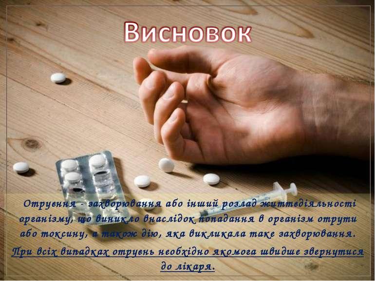 Отруєння - захворювання або інший розлад життєдіяльності організму, що виникл...