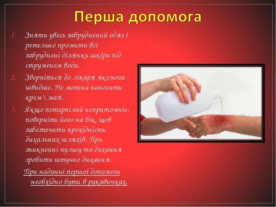 Зняти увесь забруднений одяг і ретельно промити всі забруднені ділянки шкіри ...