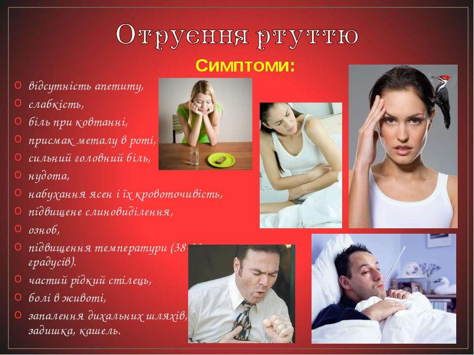 відсутність апетиту, слабкість, біль при ковтанні, присмак металу в роті, сил...