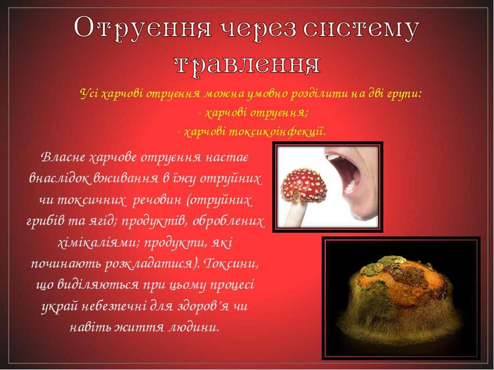 Усі харчові отруєння можна умовно розділити на дві групи: - харчові отруєння;...