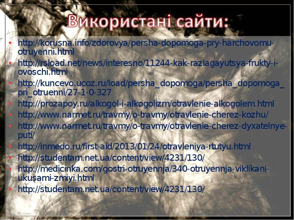 http://korusna.info/zdorovya/persha-dopomoga-pry-harchovomu-otruyenni.html ht...