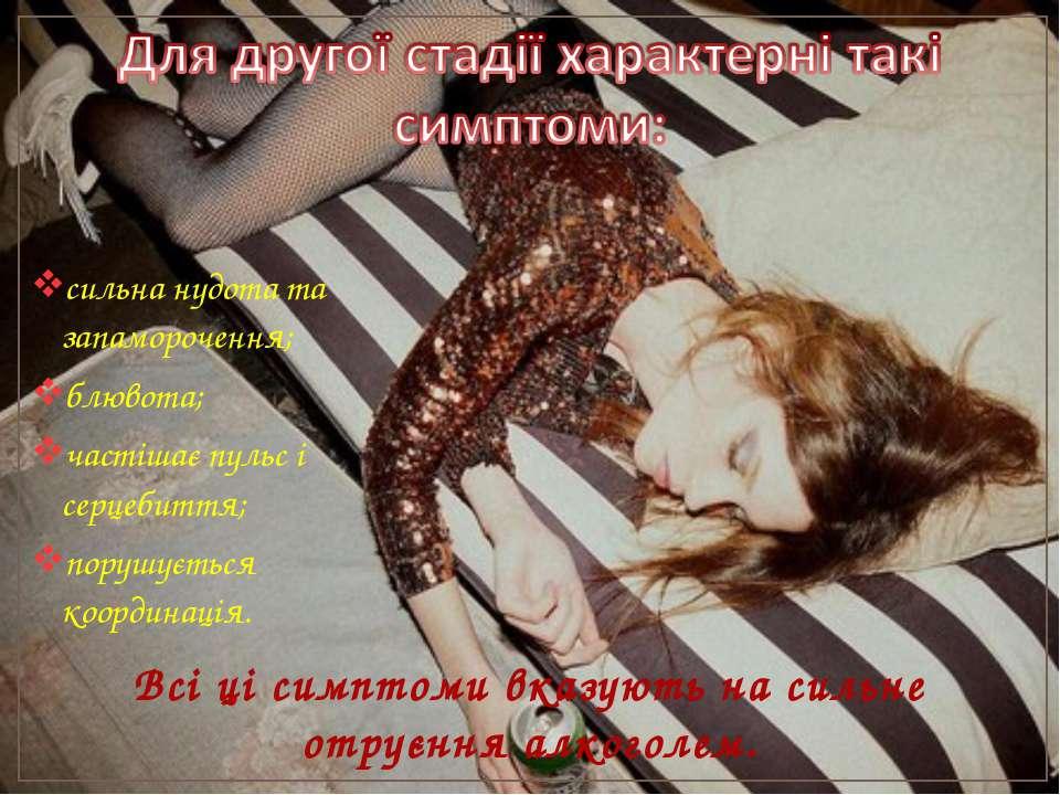 сильна нудота та запаморочення; блювота; частішає пульс і серцебиття; порушує...