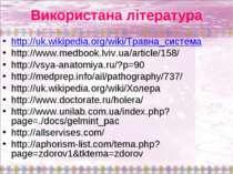 Використана література http://uk.wikipedia.org/wiki/Травна_система http://www...