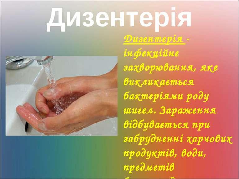 Дизентерія Дизентерія - інфекційне захворювання, яке викликається бактеріями ...