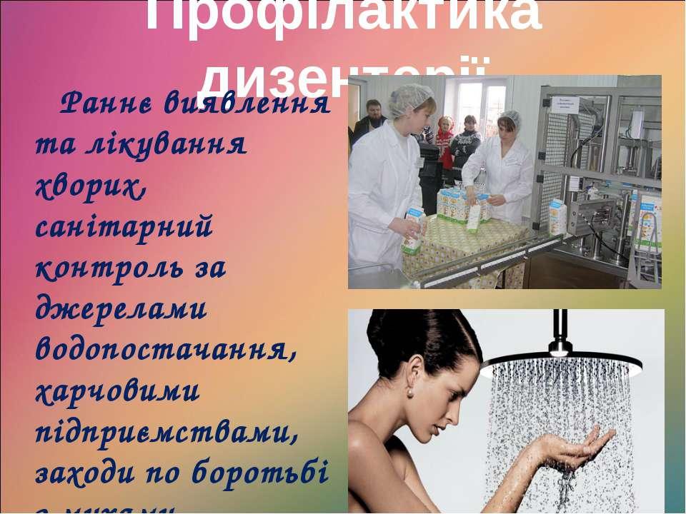 Профілактика дизентерії Раннє виявлення та лікування хворих, санітарний контр...