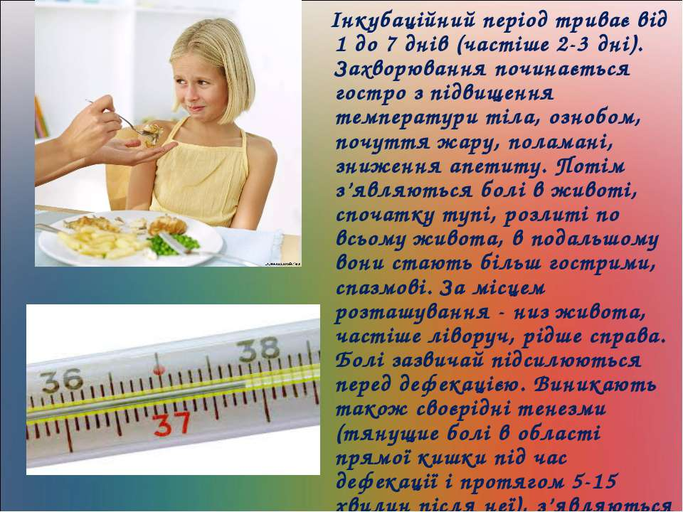Інкубаційний період триває від 1 до 7 днів (частіше 2-3 дні). Захворювання по...