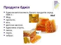 Продукти бджіл Бджоли виготовляють багато продуктів серед яких є : Мед, пропо...