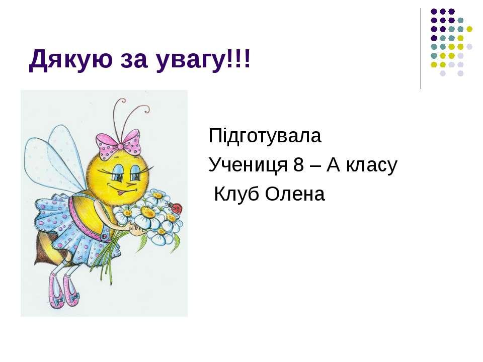 Дякую за увагу!!! Підготувала Учениця 8 – А класу Клуб Олена