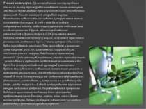 Генная инженерия.Целенаправленное манипулирование генами на молекулярном уро...