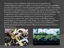 Как растения, так и животные могут изменяться в направлениях, соответствующих...
