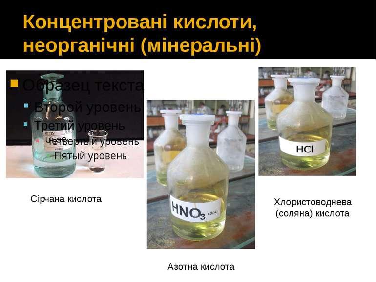 Концентровані кислоти, неорганічні (мінеральні) Сірчана кислота Хлористоводне...