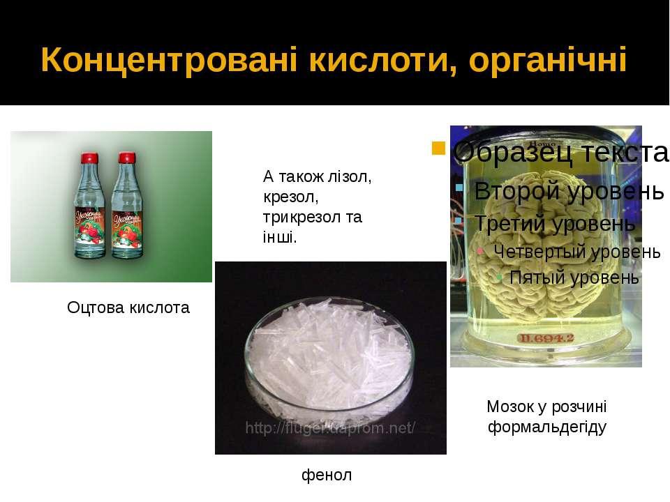 Концентровані кислоти, органічні Оцтова кислота Мозок у розчині формальдегіду...