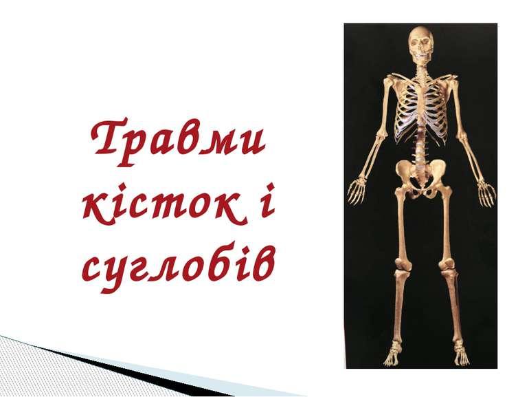 Травми кісток і суглобів