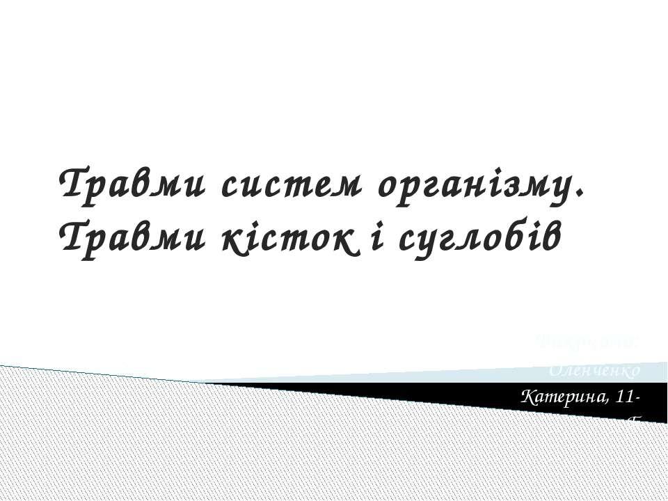 Травми систем організму. Травми кісток і суглобів Виконала: Оленченко Катерин...