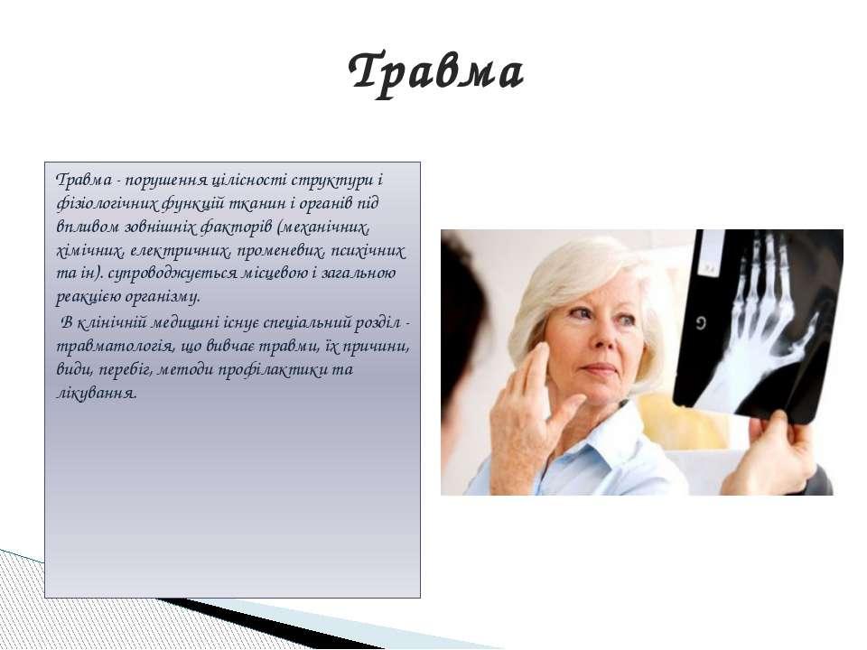 Травма - порушення цілісності структури і фізіологічних функцій тканин і орга...