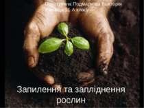 Запилення та запліднення рослин Підготувала Подмаркова Выкторія Учениця 11-А ...