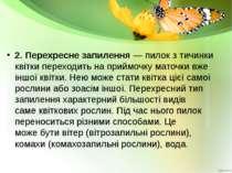 2. Перехресне запилення— пилок з тичинки квітки переходитьна приймочкумато...