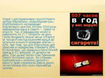 Згідно з дослідженнями соціологічного центру Єврокомісії «Євробарометра», опу...