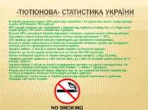 В Україні щоденно курить 45% дорослих чоловіків і 9% дорослих жінок; серед мо...