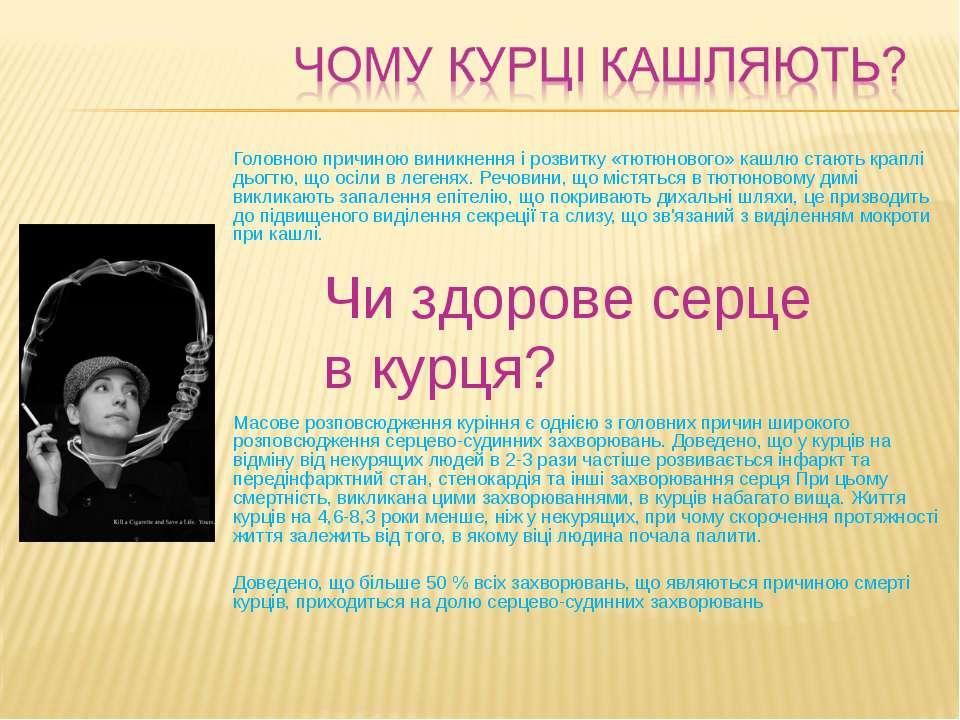 Головною причиною виникнення і розвитку «тютюнового» кашлю стають краплі дьог...