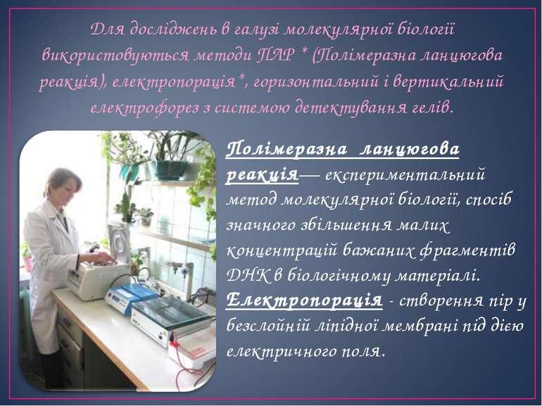 Для досліджень в галузі молекулярної біології використовуються методи ПЛР * (...