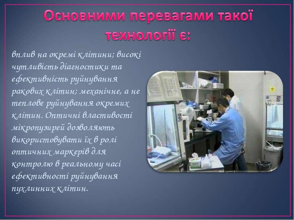 вплив на окремі клітини; високі чутливість діагностики та ефективність руйнув...