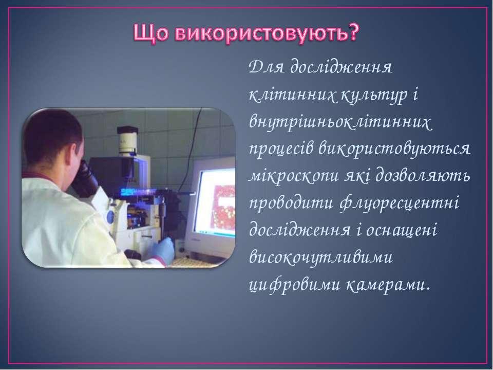 Для дослідження клітинних культур і внутрішньоклітинних процесів використовую...