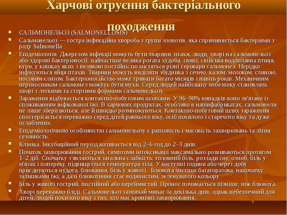 Харчові отруєння бактеріального походження САЛЬМОНЕЛЬОЗ (SALMONELLOSIS) Сальм...