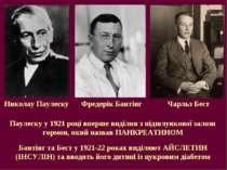 Фредерік Бантінг Николау Паулеску Паулеску у 1921 році вперше виділив з підшл...