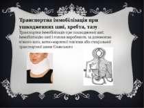 Транспортна іммобілізація при ушкодженнях шиї, хребта, тазу. Транспортна імм...